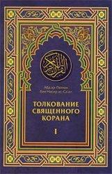 9785948240879: Interpretation of the Holy Quran. In 3 v. V. 1 / Tolkovanie Svyashchennogo Korana. V 3 t. T. 1