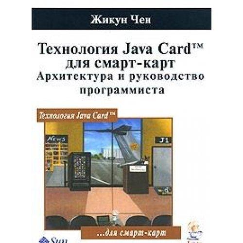 9785948361437: Tehnologiya Java Card dlya smart-kart. Arhitektura i rukovodstvo programmista