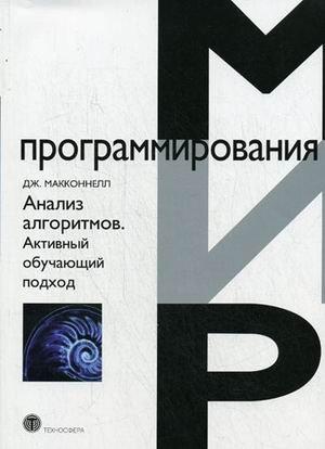 9785948362168: Analysis of algorithms. Active learning approach / Analiz algoritmov. Aktivnyy obuchayushchiy podkhod