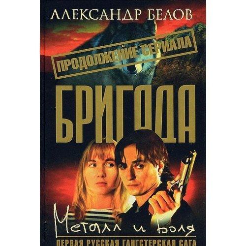 Brigada. Kniga 11. Metall i volya: Aleksandr Belov