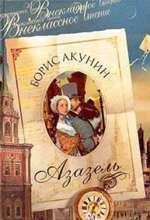 The Winter Queen: Akunin, Boris