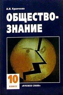 9785948539997: Social Studies Textbook Grade 10 educational institutions - 8 th ed. / Obshchestvoznanie Uchebnik 10 klassa obshcheobrazovatelnykh uchrezhdeniy - 8-e izd.