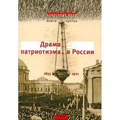Rossiya i Evropa. 1462-1921. V 3 knigah.: A. L. Yanov