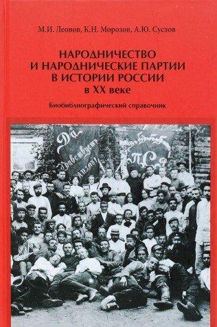 narodnichestvo i narodnicheskie partii v istorii rossii: m i leonov