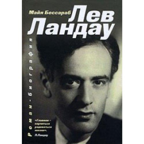 9785948870595: Lev Landau: Roman-biografiia[Lev Landau: Novel-biography]