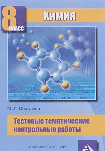 9785949086490: Khimiya 8 klass Testovye tematicheskie kontol nye raboty