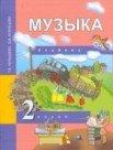 9785949089736: Muzyka 2 kl (Uchebnik)
