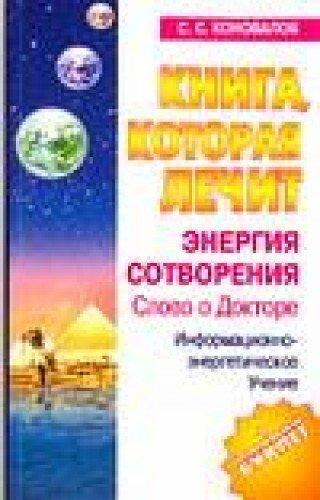 Kniga, kotoraya lechit. Energiya Sotvoreniya: E. N. Bogatyreva S. S. Konovalov