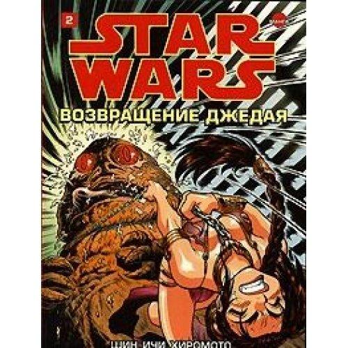 9785949460719: Vozvraschenie dzhedaya Tom 2 STAR WARS v stile manga