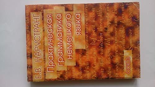 9785949621301: Prakticheskaya grammatika nemetskogo yazyka / Praktische Grammatik der deutschen Sprache