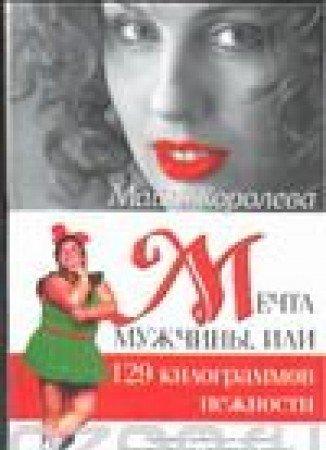 Mechta muzhchiny, ili 129 kilogrammov nezhnosti (Zhit' krasivo): M. Koroleva