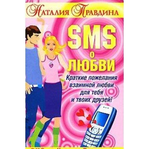 9785949661161: SMS of Love. Brief wishes mutual love for you and your friends / SMS o lyubvi. Kratkie pozhelaniya vzaimnoy lyubvi dlya tebya i tvoikh druzey