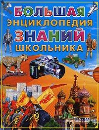 9785949661765: Bolshaia entsiklopediia znanii shkolnika