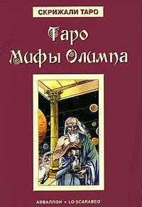 9785949891520: Olympus Tarot Myths Taro Mify Olimpa