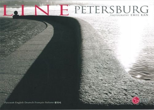 9785950100239: Petersburg Line. Photography: Emil Kan. Languages: Russian, English, German, French, Italian, Korean.