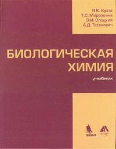 9785951802613: Biological Chemistry Textbook for honey. universities. / Biologicheskaya khimiya Uchebnik dlya med. vuzov.