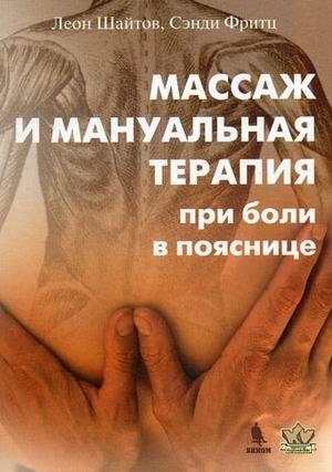 9785951804150: Massage and manual therapy DURING back pain / MASSAZh I MANUALNAYa TERAPIYa PRI BOLI V POYaSNITsE