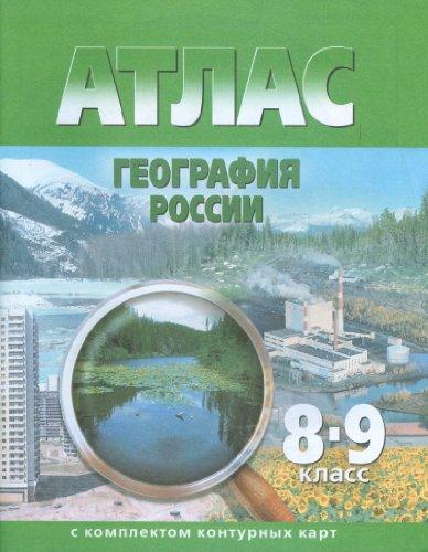 9785952300125: Geografiya Rossii. 8-9 klassy. Atlas + konturnye karty