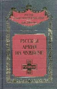 9785952403352: Russkaya armiya na chuzhbine Gallipolijskaya epopeya