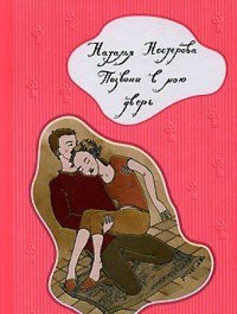 Pozvoni v moyu dver - roman (Call at my Door) - a novel: Nesterova, Natalya
