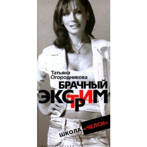 Marital Extreme (TV) / Brachnyy extrim (tv): Ogorodnikova Tatyana