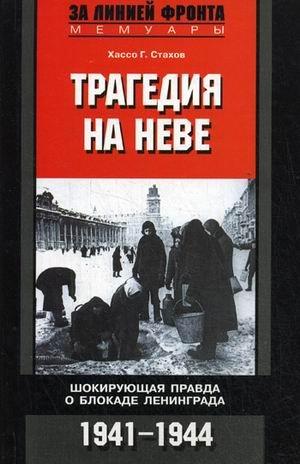 9785952436602: Tragodie an der Newa: Der Kampf um Leningrad 1941-1944