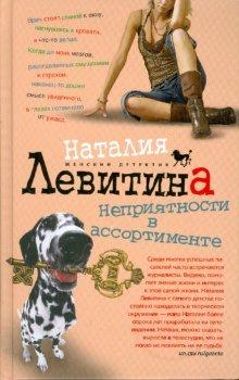 Trouble in the range / Nepriyatnosti v assortimente: Natalia Levitina