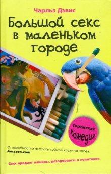 9785952438514: Great sex in a small town / Bolshoy sex v malenkom gorode