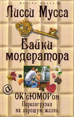 Tales of a moderator. Oxymoron Reboot / Bayki moderatora. OXYuMORon perezagruzka: Lissi Mussa
