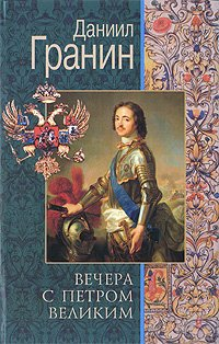 9785952444164: Evenings with Peter the Great / Vechera s Petrom Velikim