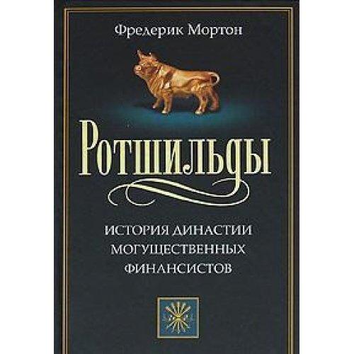 9785952445826: Rothschilds history dynasty powerful financiers Rotshildy Istoriya dinastii mogushchestvennykh finansistov