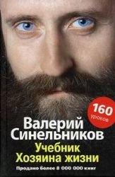 Textbook host life / Uchebnik khozyaina zhizni: Sinel'nikov V.