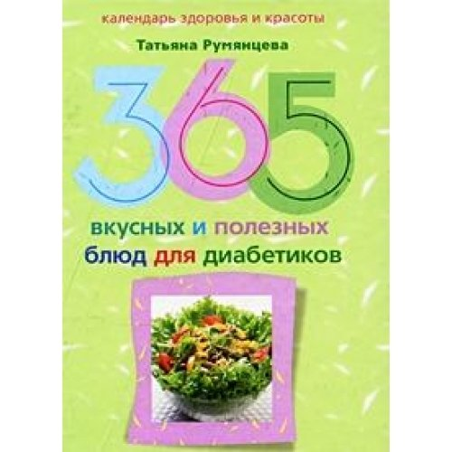 365 delicious and healthy meals for diabetics / 365 vkusnykh i poleznykh blyud dlya diabetikov...