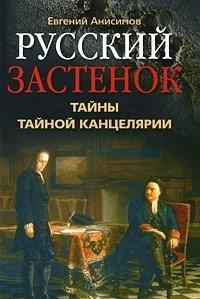 Russkii Zastenok: Tainy Tainoi Kantseliarii: [Russian secret: Anisimov, E.V