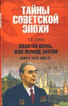 Zolotaya osen', ili Period zastoya SSSR v: A. V. Shubin