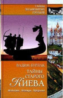 Tainy Starogo Kieva: Istoriia. Legendy. Predaniia[Secrets of: V.N Burlak