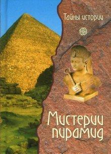 9785953327268: Mysteries of the Pyramids / Misterii piramid