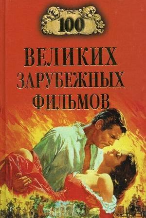 9785953327503: 100 great foreign films 100 velikikh zarubezhnykh filmov