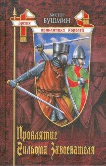 9785953332804: Curse of William the Conqueror / Proklyatie Giloma Zavoevatelya