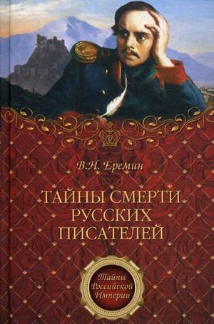 Tayny smerti russkih pisateley: V. N. Eremin