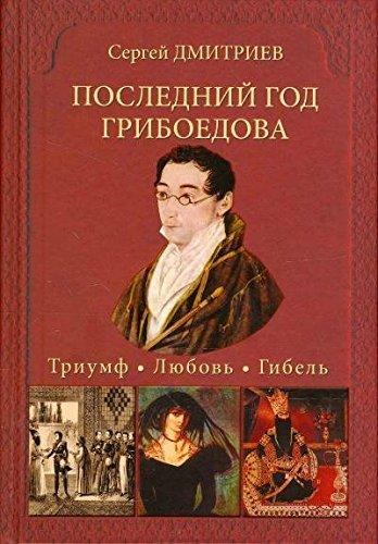 9785953356374: Poslednii god Griboedova. Triumf. Liubov. Gibel. Istoricheskoe rassledovanie( in Russian)