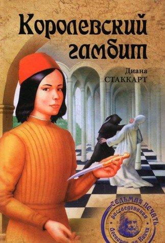 9785953359818: Queen s Gambit Korolevskiy gambit In Russian
