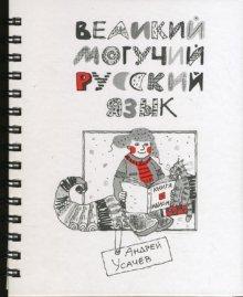 Velikij moguchij Russkij Yazyk Shkola prikola: A. Usachev