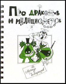 Pro Drakonov i Militsionerov: Givargizov Artur
