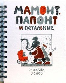 Mammoth, Papont and other / Mamont, Papont i ostalnye: Yasnov Mikhail Davidovich