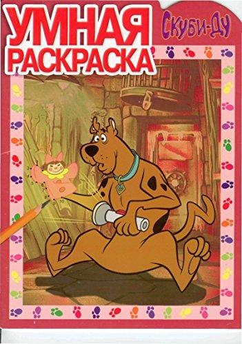 9785953935128: Scooby-Doo! Clever Coloring Book / Umnaya raskraska