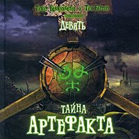 The book-box The Secret of the artifact. Nine / Knizhka-kvadrat Tayna artefakta. Devyat: ...