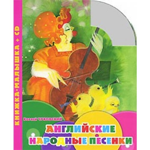 9785953941532: English Nursery Rhymes (Angliiskie Narodnye Pesenki) - Book & CD in Russian language
