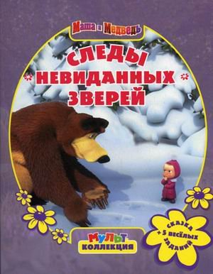 9785953944779: Traces of unseen animals. Masha and the Bear. Multkol. / Sledy nevidannykh zverey. Masha i Medved. Multkol.