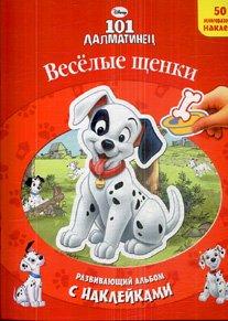 9785953947879: Disney 101 Dalmatians Funny puppies Developing album stickers 50 reusable stickers Disney 101 dalmatinets Veselye shchenki Razvivayushchiy albom s nakleykami 50 mnogorazovykh nakleek
